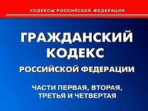 Открытие наследства по Гражданскому кодексу Российской Федерации