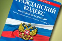Регламентация оборота земли Гражданским Кодексом РФ