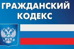 Гражданский кодекс РФ, регулирующий процесс принятия в собственность недвижимости несовершеннолетним