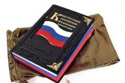 Право собственности по Конституции РФ