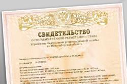 Свидетельство о государственной регистрации квартиры