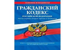 Гражданский кодекс России