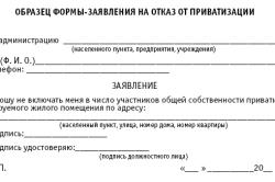 Образец формы-заявления на отказ от приватизации