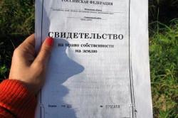 Документ о праве владения земельным участком