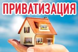 Процесс приватизации служебной квартиры