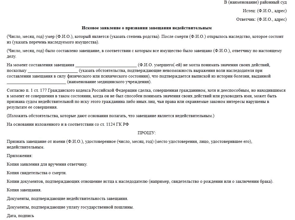 Исковое Заявление О Нарушении Авторских Прав Образец - фото 11
