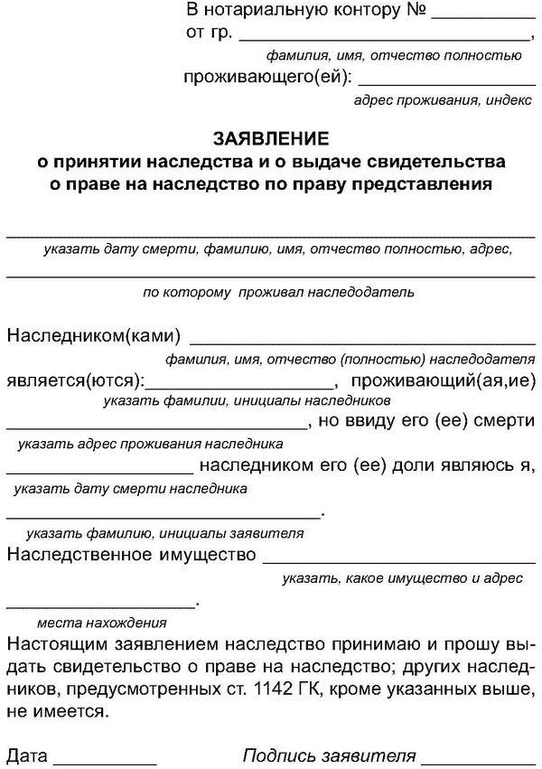Заявление о принятии новых участников образец