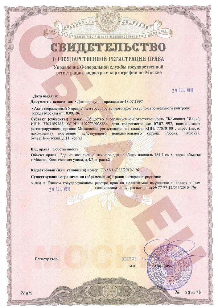 Регистрация права собственности после вступления в наследство госпошлина