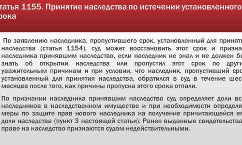 Гражданский кодекс рф статья 1153